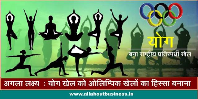 Govt-Recognise-Yoga-As-A-Competitive-Sport-लक्ष्य-योग-को-बनाना-है-ओलिंपिक-खेलों-का-हिस्सा