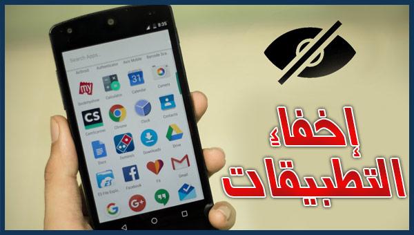 أفضل 3 تطبيقات Launcher مجانية لإخفاء التطبيقات على هاتف Android