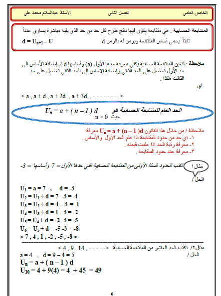 ملزمة رياضيات الفصل الثاني والثالث