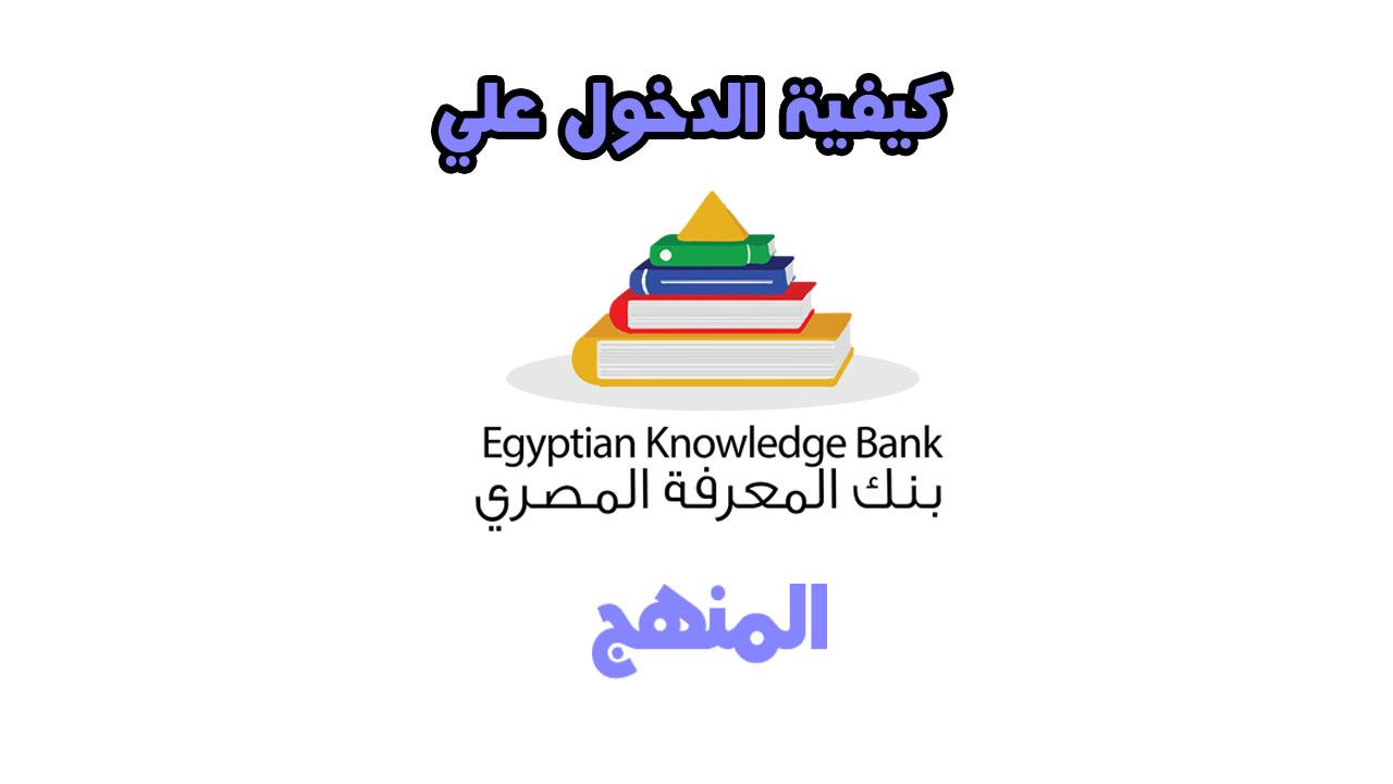 كيفية الدخول علي LMS وبنك المعرفة المصري من خلال تابلت الثانوية العامة