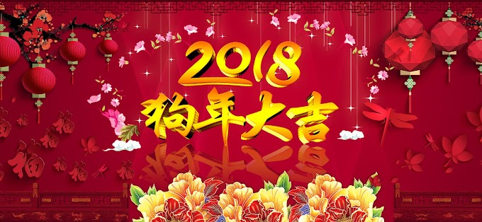 Year of the Dog Poster free vector & Psd