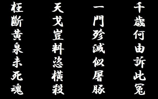 小栗忠順「絶命詩」