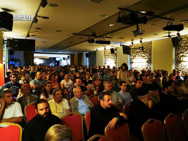 Κοσμοσυρροή στην εκδηλωση της Μητρόπολης Αργολίδας για τις «Επικίνδυνες μόδες» (βίντεο)