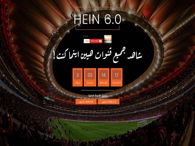 اصدار جديد من برنامج هين Hein 6.0