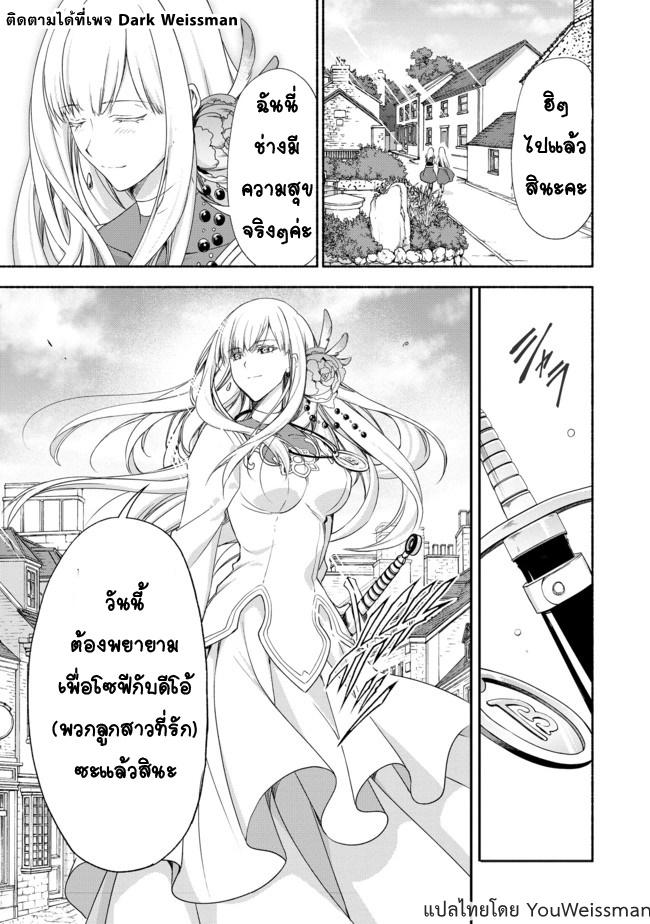 Moto Kizoku Reijou de Mikon no Haha Desuga, Musumetachi ga Kawaii Sugite Boukenshagyo mo Ku ni Narimasen - หน้า 27