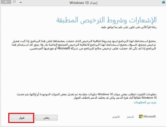 تحديث ويندوز 8 إلى 10 بدون فورمات