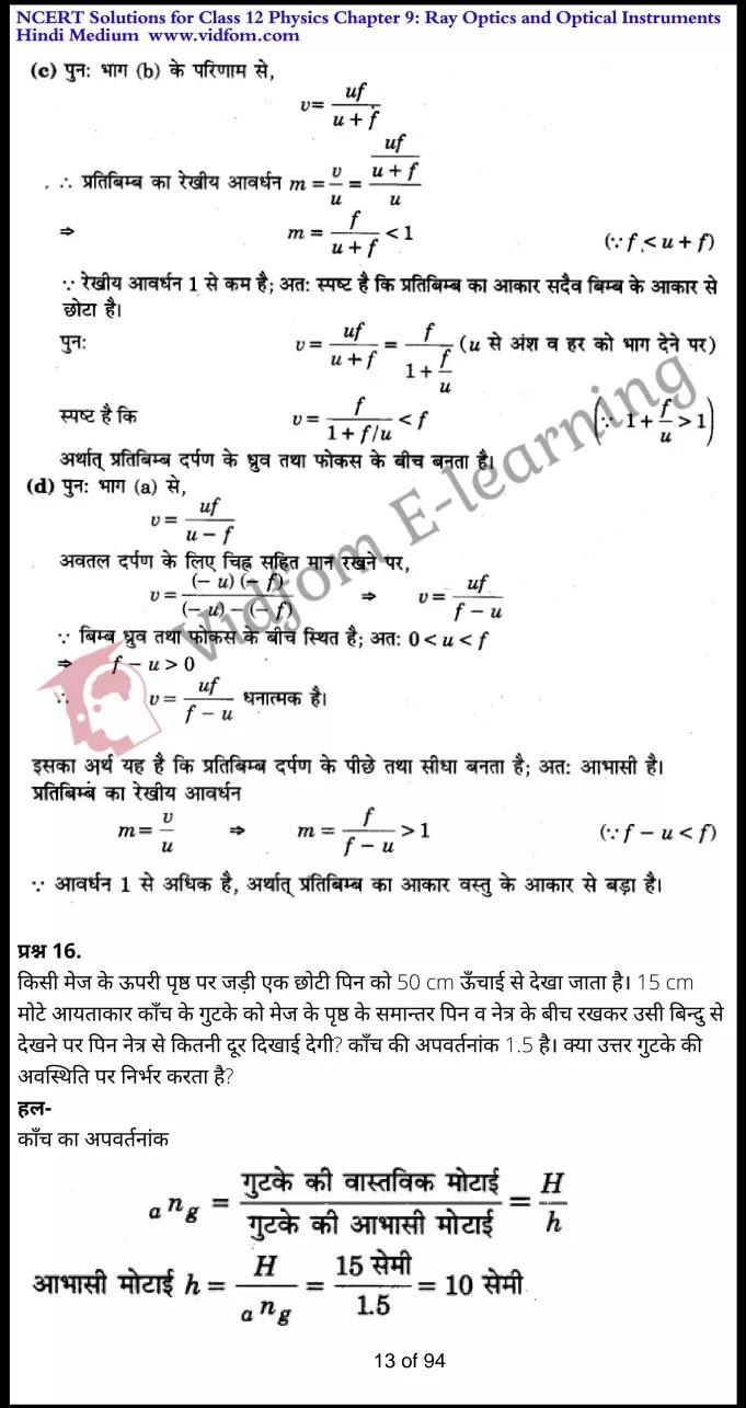 class 12 physics chapter 9 light hindi medium 13