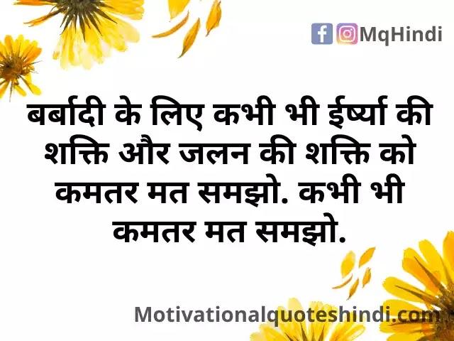 Shayari On Jealousy In Hindi