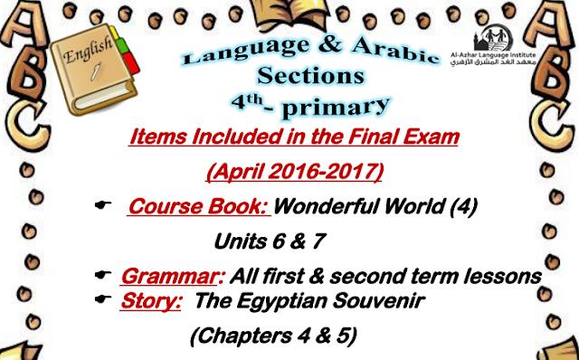 المراجعة النهائية في اللغة الانجليزية للصف الرابع الابتدائي الترم الثاني 2017