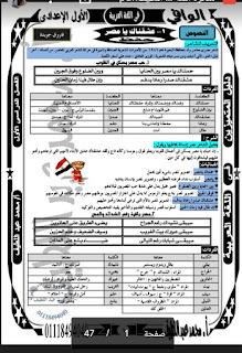 مذكرة لغة عربية الصف الأول الإعدادى الترم الأول