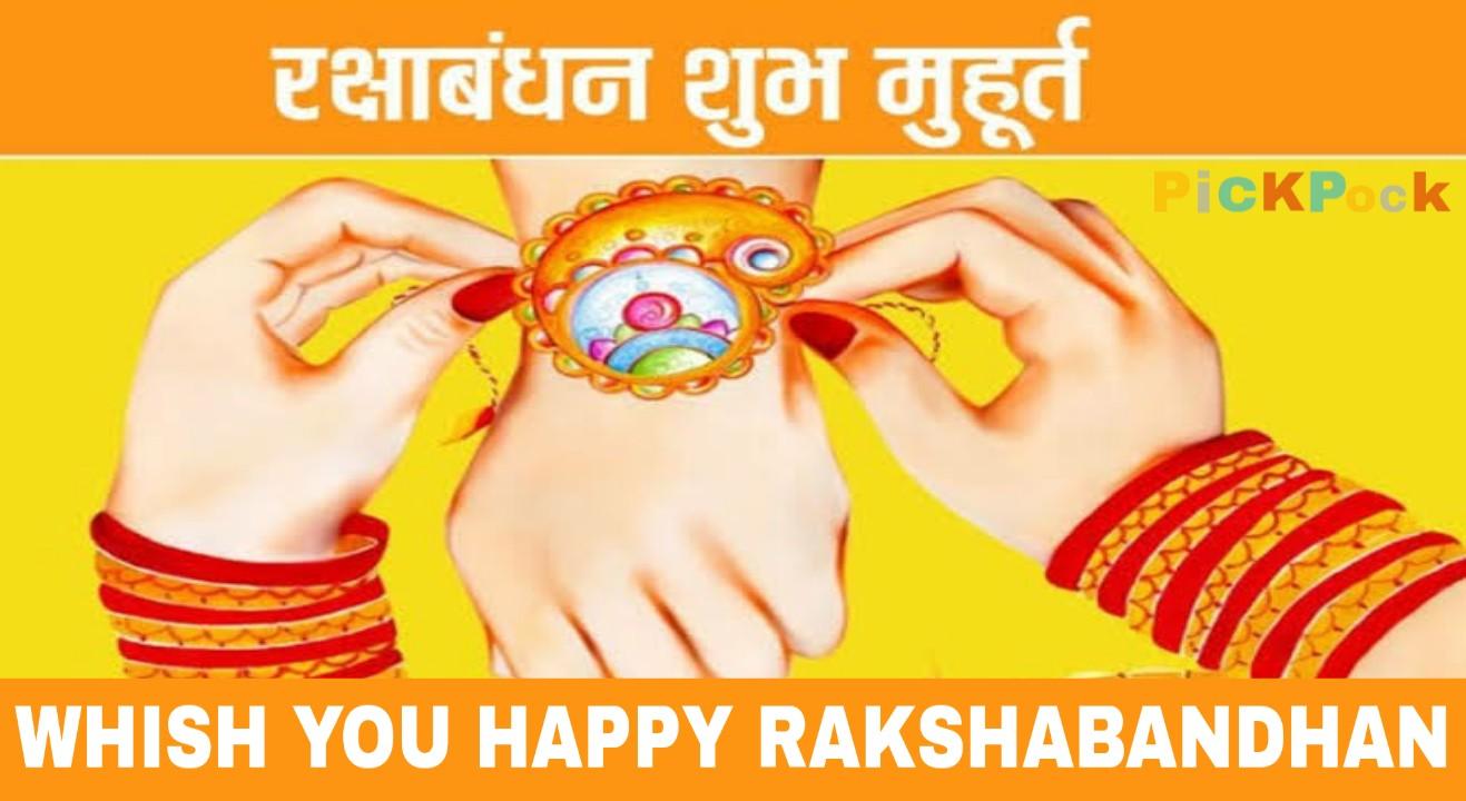 Happy Rakshabandhan, Rakshabandhan 2020, Rakshabandhan
