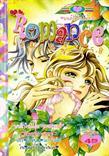 ขายการ์ตูนออนไลน์ Romance เล่ม 158