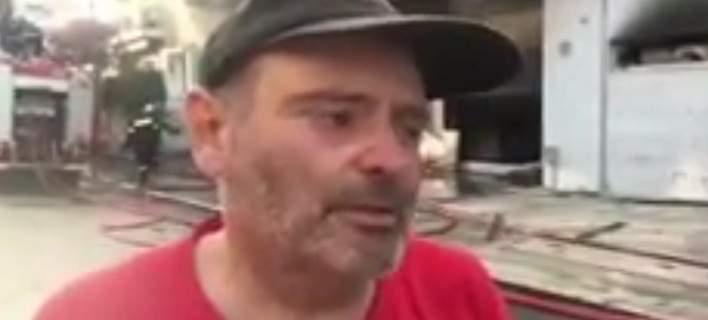Ιδιοκτήτης αποθήκης στο Περιστέρι: Καταστράφηκα, δεν ήταν ασφαλισμένα τα προϊόντα -Δεν λειτούργησε η πυρασφάλεια [βίντεο]