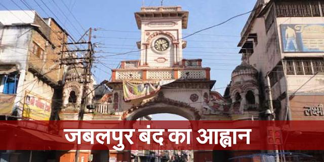 7 जनवरी को जबलपुर बंद का आह्वान | JABALPUR NEWS