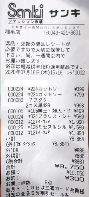 ファッション市場 サンキ 稲毛店 2020/7/16 のレシート