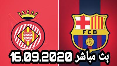 بث مباشر مباراة برشلونة وجيرونا مباشر , مباراة ودية 16.09.2020