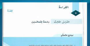 درس رحمة للعالمين لغة عربية