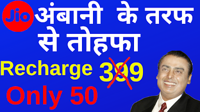 Jio 399 free recharge August-2019 offer