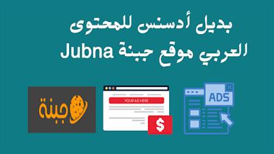 بدائل ادسنس   بديل أدسنس للمحتوى العربي موقع جبنة Jubna