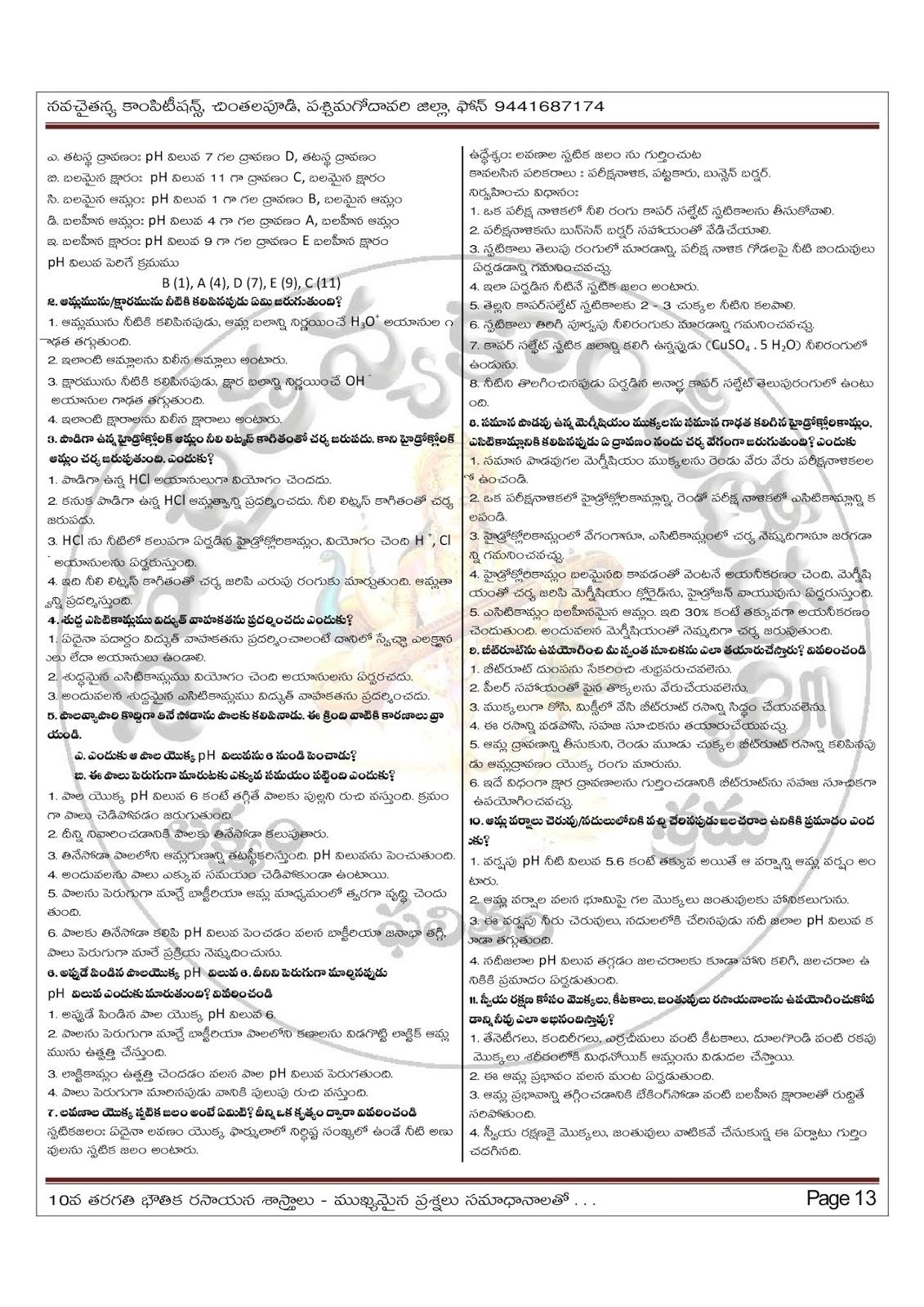 Sastrachaitanyam 10th Class