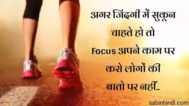 IAS Motivational status in Hindi  ips motivational quotes hindi(2021)