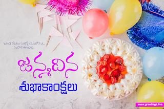 """""""జన్మదిన శుభాకాంక్షలు """" Telugu birthday celebrations.   """"janmadina subhakankshalu"""""""