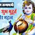 नोट कर लें पूजा विधि और सामग्री की पूरी लिस्ट 30 अगस्त को मनाई जाएगी कृष्ण जन्माष्टमी