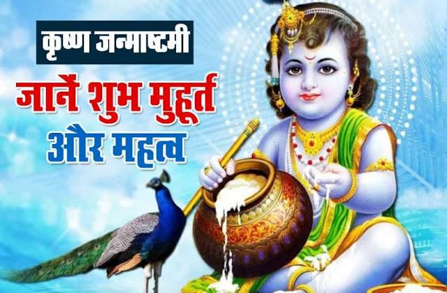 30 अगस्त को मनाई जाएगी कृष्ण जन्माष्टमी