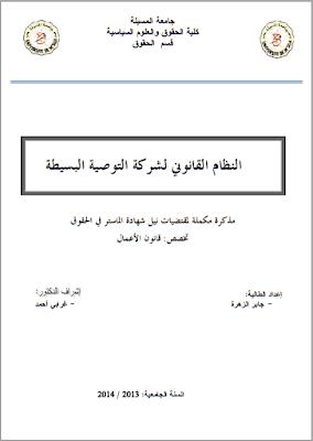 مذكرة ماستر: النظام القانوني لشركة التوصية البسيطة PDF
