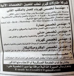 وظائف خالية جريدة الاهرام الجمعة 2021/01/15 عدد الاهرام الأسبوعي 15 يناير 2021 مرفقا بالصور