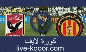 مشاهدة مباراة الأهلي والترجي التونسي بث مباشر