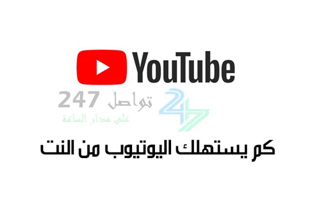 كم يستهلك اليوتيوب من النت