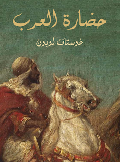 كتاب حضارة العرب