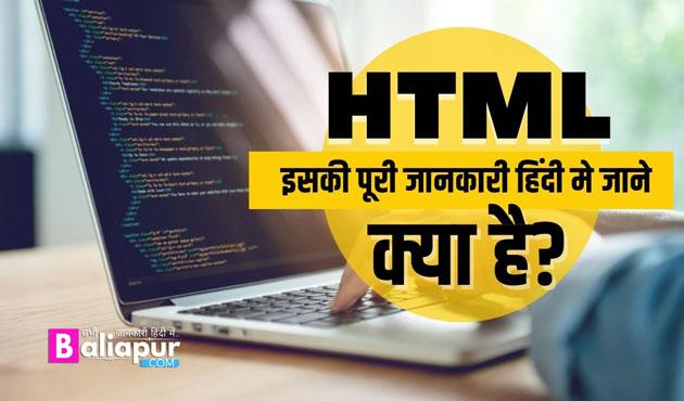 What is The Meaning of HTML इसकी पूरी जानकारी हिंदी मे जाने