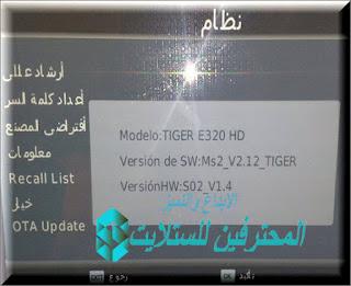 فلاشة الاصلية تايجر TIGER e220 hd