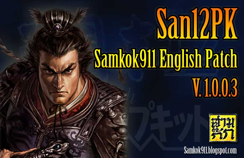 San12PK Samkok911 English Patch V.1.0.0.3