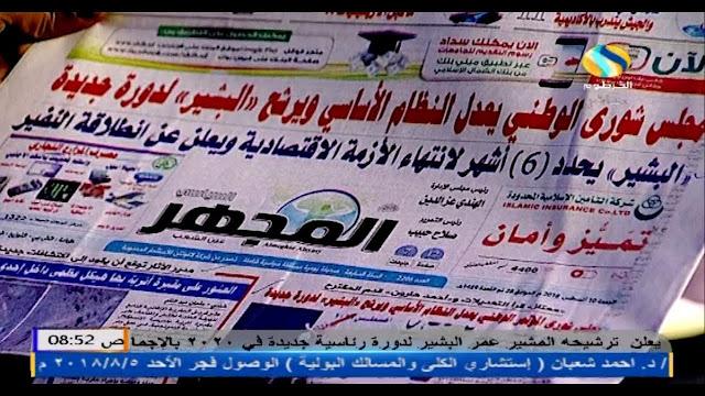 عناوين الصحف الرياضية السودانية الصادرة بتاريخ اليوم الجمعة 10 اغسطس 2018م
