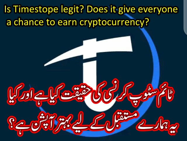 Is Timestope legit? Does it give everyone a chance to earn cryptocurrency?