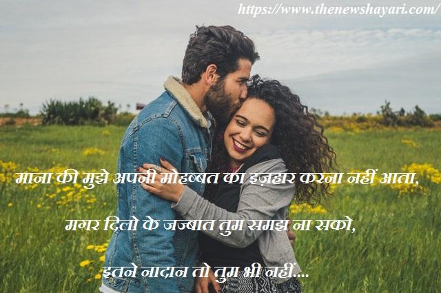 Ladki Patane Wali Shayari Hindi Mai
