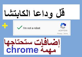 اضافات لابد منها على جوجل كروم  Extensions for Google chrome -Captcha-minerblock-adblock