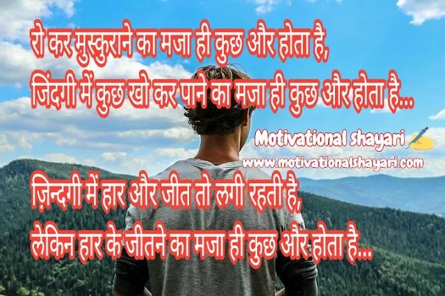motivational love shayari in hindi