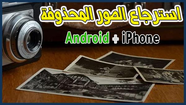 طريقة استرجاع الصور المحذوفة من أي هاتف أندرويد