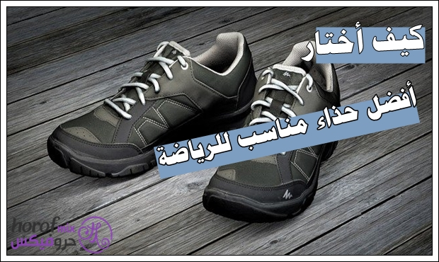 كيفية اختيار الحذاء المناسب للتمارين الرياضية