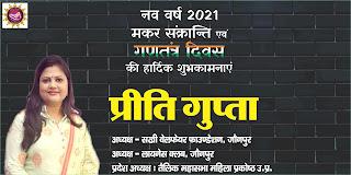 *Ad : सखी फाउण्डेशन जौनपुर की अध्यक्ष प्रीति गुप्ता की तरफ से नव वर्ष 2021, मकर संक्रान्ति एवं गणतंत्र दिवस की हार्दिक बधाई*