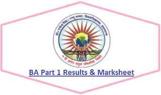 ASU Prayagraj BA Part 1 Result 2021