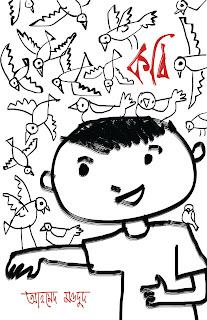 আহমেদ মওদুদ রচিত কিশোর উপন্যাস 'কবি'