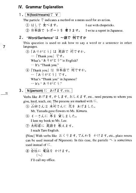 Minano Nihongo P72