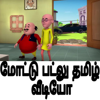 Motu Patlu Tamil Video Cartoon[மோட்டு பட்லு தமிழ் வீடியோ கார்ட்டூன்]