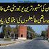 یونیورسٹی کے طالبعلموں نے ساتھی طالبہ کے ساتھ اجتماعی زیادتی کی