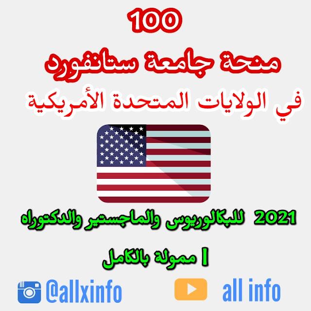 100 منحة جامعة ستانفورد 2021 في الولايات المتحدة الأمريكية للبكالوريوس والماجستير والدكتوراه | ممول بالكامل